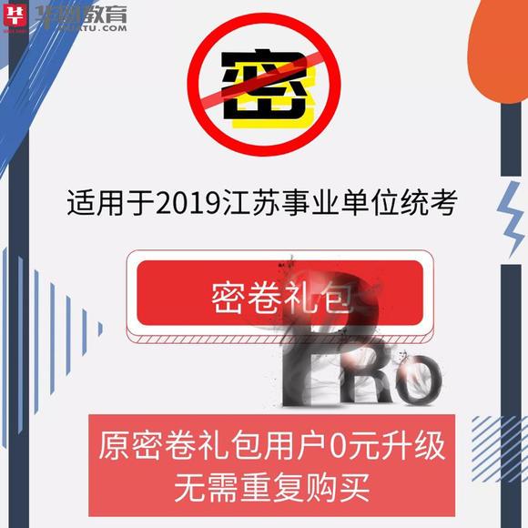 【預售】2019上半年江蘇事業單位統考密卷禮包(Pro版) 已全新上線!