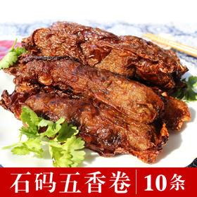 【闽家飨】闽南鸡卷 石码五香卷 600g(10条装)