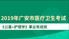2019年廣安市醫療衛生考試《公基+護理學》事業有成班