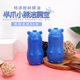 【第2代威猛小熊】半爪 90天 除垢 桉树精华 驱蚊去味 5倍清洁小熊洁厕宝