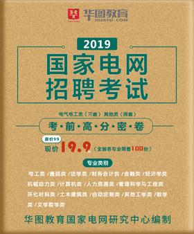 2019年国家电网考前高分密卷(电子版)