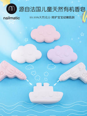 法国原装Nailmatic kids宝宝皂洗手洗脸洗澡香皂肥皂 50g*3 组合装