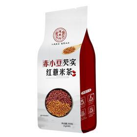 【买2送1】赤小豆芡实红薏仁茶红豆薏米袋泡茶祛湿除湿茶200g装1袋包邮