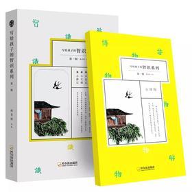 写给孩子的智识系列【全4册】 第1辑