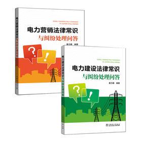 电力人员必备系列手册
