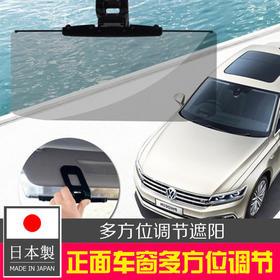 【安全行车 轻松应对烈日】日本进口汽车遮阳板  防晒不刺眼前玻璃挡板