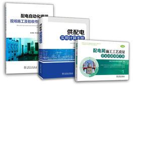 供配电实用手册系列