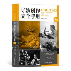 导演创作完全手册  (插图修订第4版)全球畅销的导演必备手册、艺考必读书 从选择学校到打入电影节,导演创作全流程进阶大全