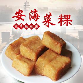 【家乡味】安海白塔菜粿 1斤
