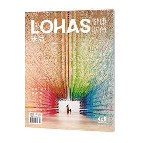 LOHAS乐活健康时尚期刊杂志2019年4-5月刊