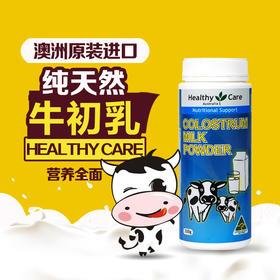 【牛初乳】healthycare牛初乳粉300g 提高免疫力