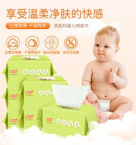 STOKKE 思拓科 婴儿棉柔巾/抽纸巾 新生儿干湿两用宝宝卫生纸100片 非湿纸【母婴】