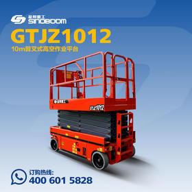 【定金】10米电动剪叉GTJZ1012