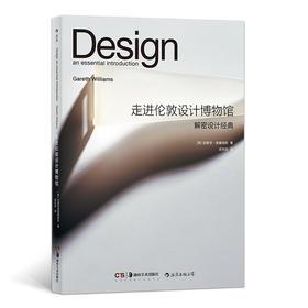 走进伦敦设计博物馆:解密设计经典(伦敦设计博物馆官方出版物  向你展示经典产品设计的来龙去脉 探索不同材料为设计带来的挑战和空间)