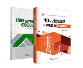 10kV配电线路不停电作业培训教材及施工方案编制实例