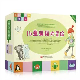 Hello Ruby:儿童编程大冒险桌游版 益智游戏3-6周岁幼儿早教益智逻辑思维训练冒险书籍