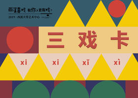 西溪天堂艺术中心【三戏卡】