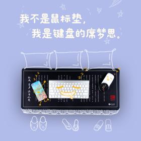 「人民网评」「三评」 笔记本电脑办公桌垫 精细锁边 3mm加厚超大游戏鼠标垫