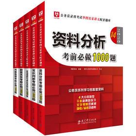 【学习包】2020(14版)公务员录用考试华图名家讲义配套题库考前必做1000题行测5本套