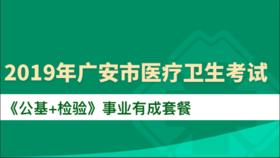 2019年广安市医疗卫生考试《公基+检验》事业有成套餐