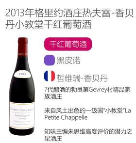 2013年格里约酒庄热夫雷-香贝丹小教堂干红葡萄酒