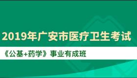 2019年广安市医疗卫生考试¡¶公基+药学¡·事业有成班