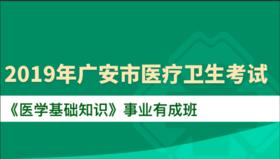2019年广安市医疗卫生考试¡¶医学基础知识¡·事业有成班