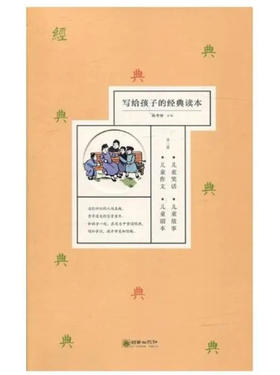写给孩子的经典读本第三辑【全4册】
