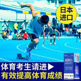 体育考试 运动员短跑长跑 体能测试 兴奋耐力药剂
