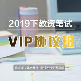 2019下半年教师资格笔试vip协议班