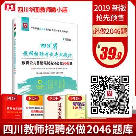 【学习包】2019年四川教师公招考试备考2046题库