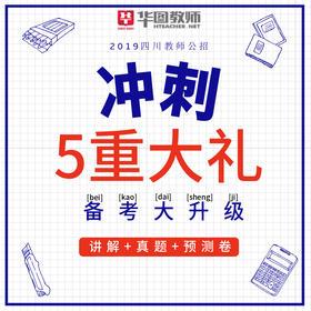 2019上教师公招冲刺5重大礼包(资料均为电子版,进群后170791749群文件领取)