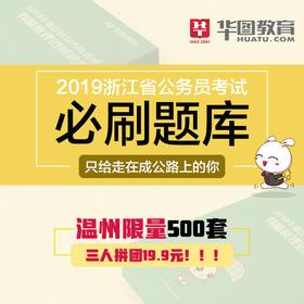 2019浙江省公务员考试必刷题库
