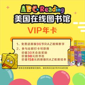 【请联系在线客服领取课程激活码】ABCreading美国在线图书馆英语分级阅读年卡NK