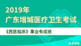 2019年广东增城医疗卫生考试¡¶西医临床¡·事业有成班