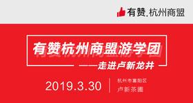 【杭州商盟】游学团 走进卢新茶圃 2019.3.30