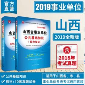 2019年山西省事业单位书(现场领取专用链接)