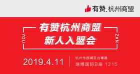 【杭州商盟】入盟会 邀您参与 2019.4.11