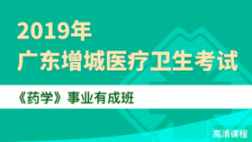 2019年广东增城医疗卫生考试¡¶药学¡·事业有成班