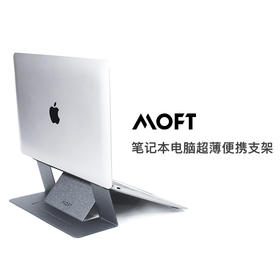 MOFT隐形粘贴式笔记本电脑支架 超薄便携电脑支架 轻薄便携丨一秒收合丨反复粘贴丨承重8Kg