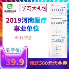 【学习包】2019河南省医疗事业单位备考资料包