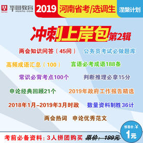 2019年河南省考联考冲刺上岸包