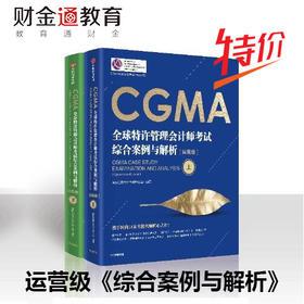 【GBC通用】全球特许管理会计师考试CIMA综合案例与解析  运营级 中英双语 上下册