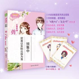 意林小小姐 巨蟹座2剪一颗星辰别在发间 随书附赠小MM珍集卡1张 浪漫星语系列 来自巨蟹女孩的正能量
