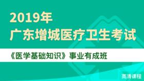 2019年广东增城医疗卫生考试¡¶医学基础知识¡·事业有成班