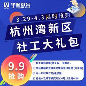 杭州湾社区工作者高分上岸资料