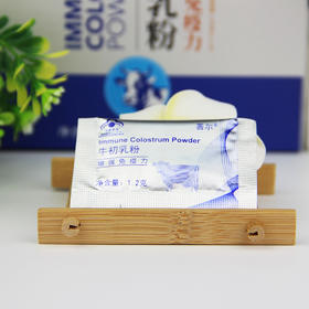 (品牌直发)牛初乳粉网络版36g(1.2g*30袋)增强免疫力 我是大美人精选(SG)