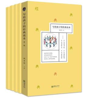 写给孩子的经典读本第2辑【全4册】