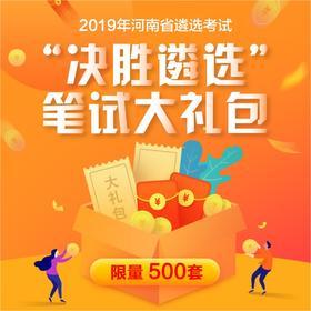 """2019年河南""""决胜遴选""""笔试大礼包,三人拼团仅需1元!"""