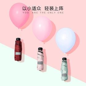 【MOLSSI香港·好物精选 迷你口袋伞】UPF50+防紫外标准,阻挡99%紫外线,隔热0透光, 如闺蜜般呵护